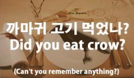9-eat-crow