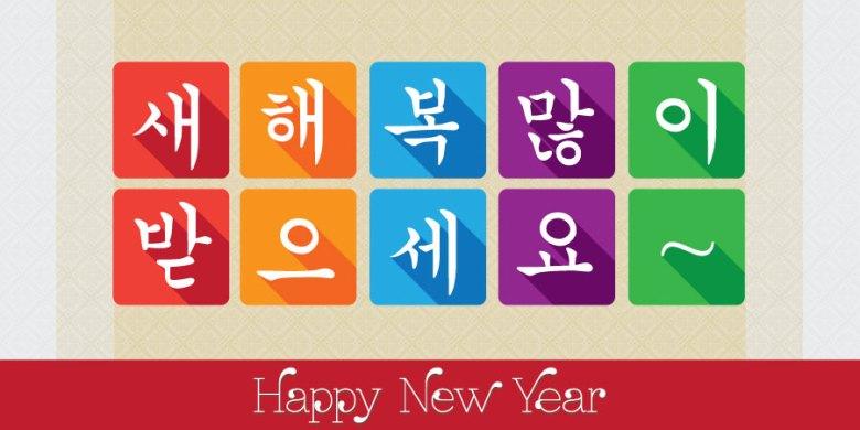 happy-new-year-banner