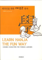 learn-hanja-the-fun-way