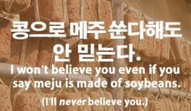24-meju-belief