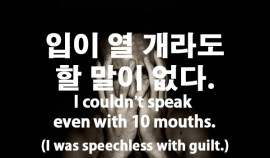 39-speechless-guilt