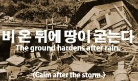 76-calm-after-storm