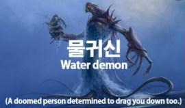 101-water-demon