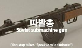 109-machine-gun