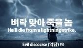 134g-lightning