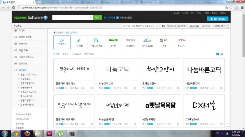 hangul-fonts