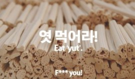 139-eat-yut