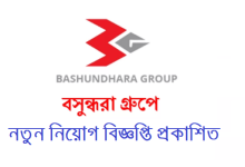Photo of বসুন্ধরা গ্রুপে চাকরি ২০২০ -Bashundhara Group Job Circular 2020