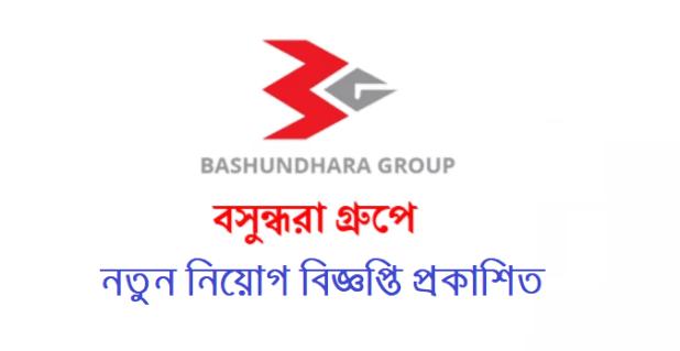 Image result for বসুন্ধরা গ্রুপে নিয়োগ