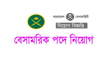 Photo of বাংলাদেশ সেনাবাহিনীর বেসামরিক পদে নিয়োগ
