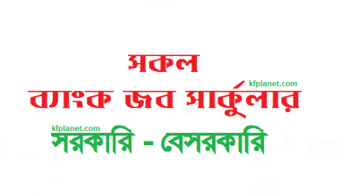Photo of ব্যাংক জব সার্কুলার ২০২০-Bank job circular 2020 Bangladesh