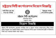 Photo of চট্টগ্রাম সিটি কর্পোরেশন নিয়োগ বিজ্ঞপ্তি ২০২০  ( ৪৯টি পদে )