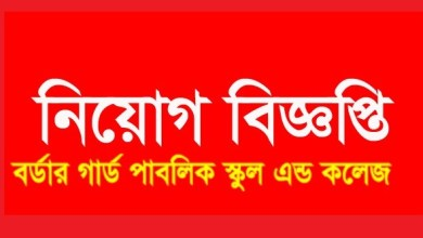 Photo of বর্ডার গার্ড পাবলিক স্কুল এন্ড কলেজ নিয়োগ বিজ্ঞপ্তি