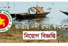 Photo of জাতীয় নদী রক্ষা কমিশন নিয়োগ বিজ্ঞপ্তি