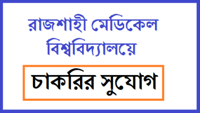 Photo of রাজশাহী মেডিকেল বিশ্ববিদ্যালয়ে নিয়োগ বিজ্ঞপ্তি