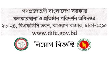 Photo of কলকারখানা ও প্রতিষ্ঠান পরিদর্শন অধিদপ্তর নিয়োগ বিজ্ঞপ্তি