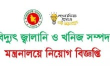Photo of বিদ্যুৎ জ্বালানি ও খনিজ সম্পদ মন্ত্রণালয় নিয়োগ বিজ্ঞপ্তি 2020