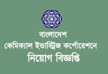 Photo of বাংলাদেশ কেমিক্যাল ইন্ডাস্ট্রিজ কর্পোরেশন এ নিয়োগ বিজ্ঞপ্তি