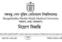 Photo of বঙ্গবন্ধু শেখ মুজিবুর রহমান মেডিকেল বিশ্ববিদ্যালয় নিয়োগ ২০১৯