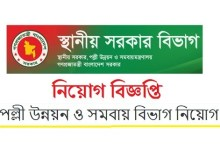 Photo of পল্লী উন্নয়ন ও সমবায় বিভাগ নিয়োগ ২০১৯