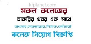 কলেজ নিয়োগ বিজ্ঞপ্তি -কলেজ চাকরি