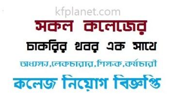 Photo of কলেজ নিয়োগ বিজ্ঞপ্তি –শিক্ষক/কর্মচারী নিয়োগ