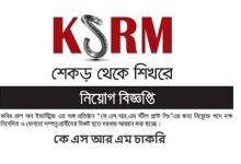 Photo of কে এস আর এম চাকরি- কবির গ্রুপে নিয়োগ দেখুন