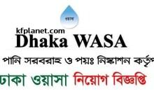 Photo of ঢাকা ওয়াসা নিয়োগ বিজ্ঞপ্তি 2020- dhaka wasa job circular 2020