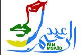 final-logo-abd-Al-rahman