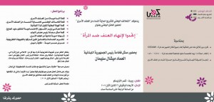 invitation_card_for_the_event_on_dec_16,_2009