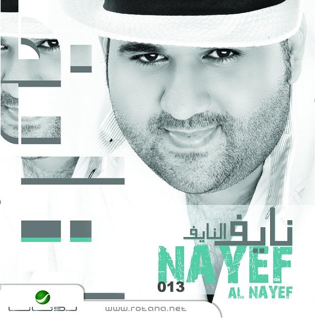 Naief El Naief-Cd Cover