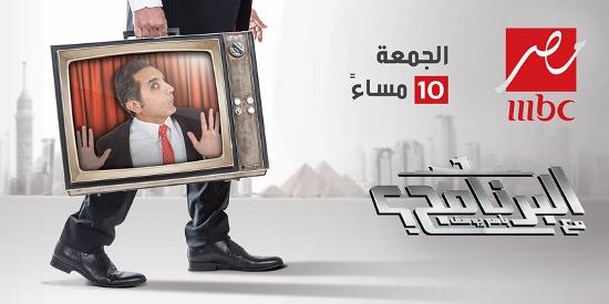 Bassem Yousef El Bernameg (5) (550x275)
