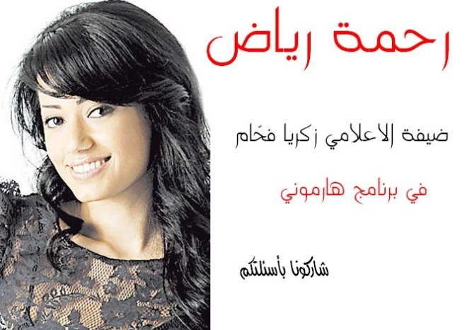 Rahma-Ahmad-Iraq