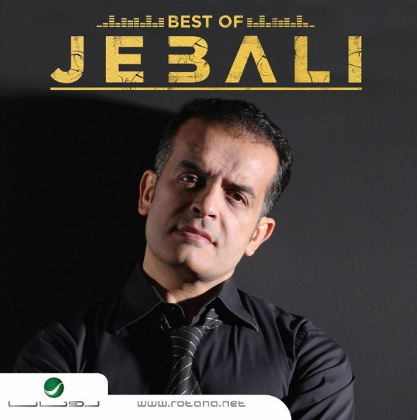 Best of Jebali 2015-COVER (794x800)
