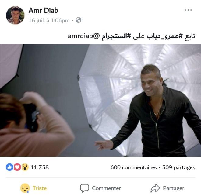 مانشره عمرو دياب منذ أيام