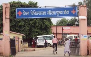 बांदा जिला अस्पताल