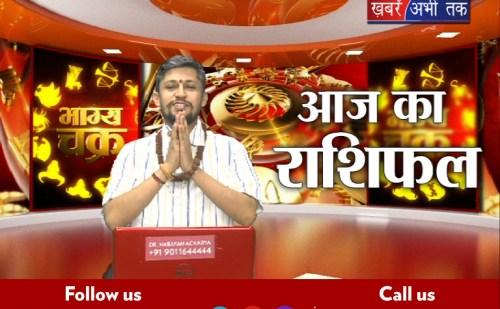 जानिए ज्योतिषाचार्य नारायण चंडीगढ़ से कैसा रहेगा आपका दिन