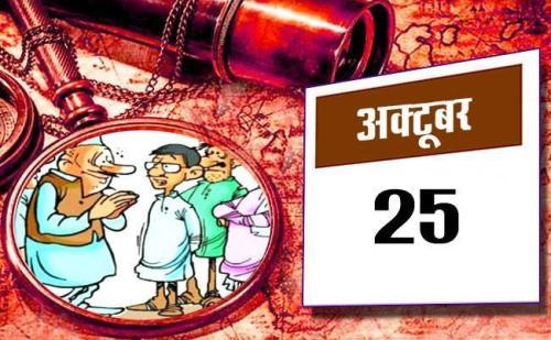 25 अक्तूबर यानि आज के दिन आजादी के बाद पहली बार हुए थे लोकसभा चुनाव