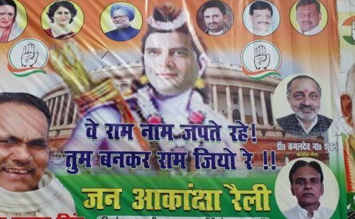 कांग्रेस के नए पोस्टर में राहुल राम अवतार में आए नजर