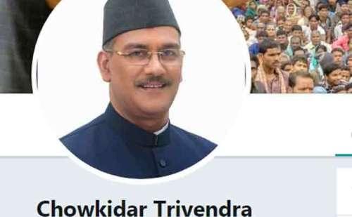 'मैं भी चौकीदार हूं' अभियान, सीएम त्रिवेंद्र सिंह रावत और कई भाजपा नेताओं ने ट्विटर पर नाम के साथ चौकीदार जोड़ा