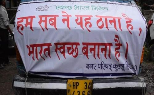 हिमाचल प्रदेश: कुल्लू में जल्द होगा कूड़े की समस्या का निपटारा