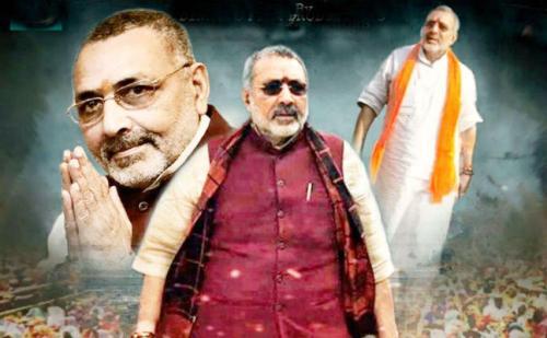 केंद्रीय मंत्री गिरिराज सिंह पर बनेगी फिल्म, सोशल मीडिया पर पहला पोस्टर रिलीज