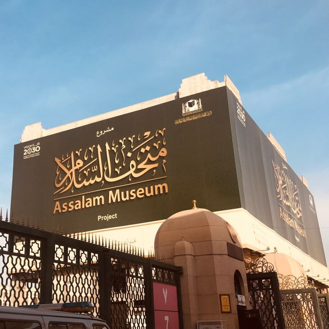 asalaam-museum-prophets-mosque-masjid-annabawi-madinah-saudi-arabia