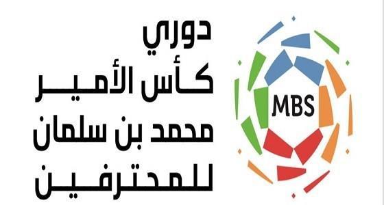 جدول ترتيب الدوري السعودي 2020 تعرف على ترتيب دوري كأس الأمير