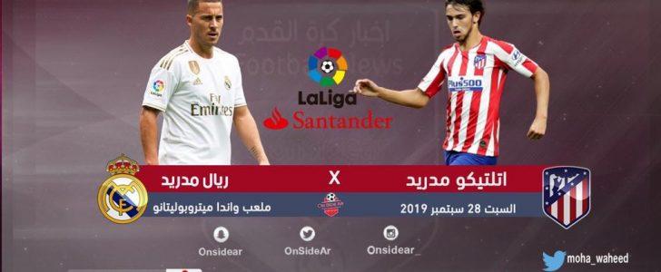 نتيجة مباراة ريال مدريد وأتلتيكو مدريد اليوم السبت 28 سبتمبر 2019