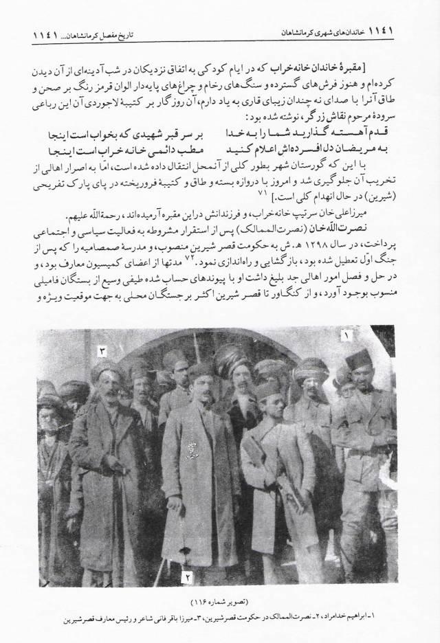 Pages1141_Khanakharab_tree
