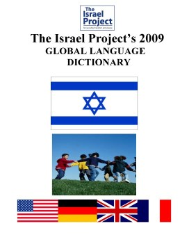 The Israel Project's 2009 Global Language Dictionary (PDF Book)