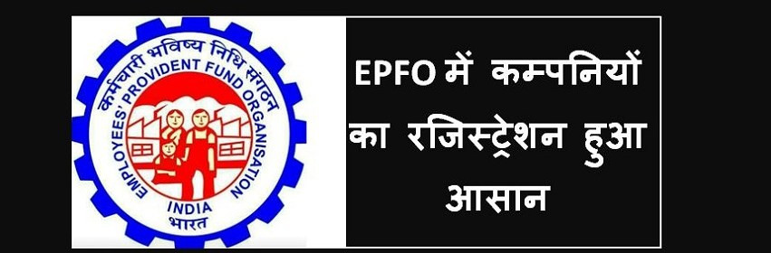 EPFO New Rules