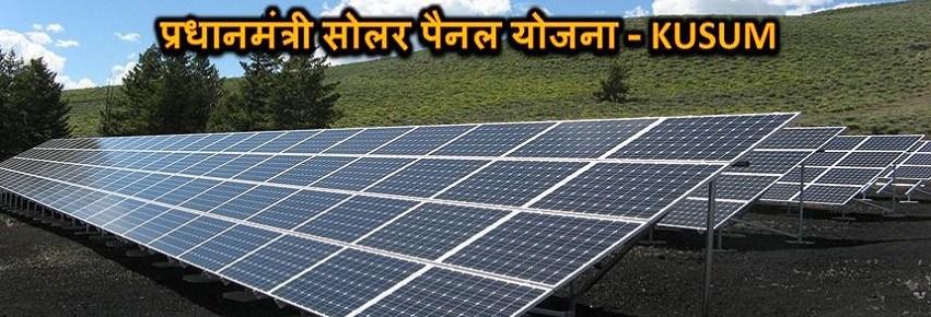 PM Solar Panel Yojna- KUSUM