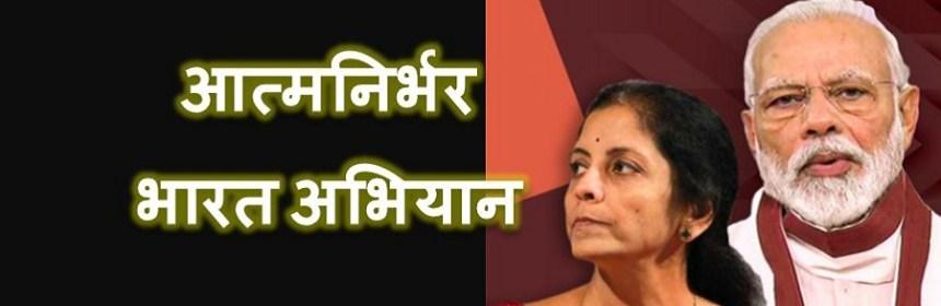 AatmNirbhar Bharat